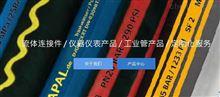 ContiTech康迪泰克两层钢丝编织液压管SR2SN