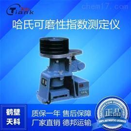 HM-60其他煤炭化驗儀器 哈式磨損指數測定儀