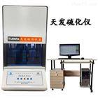 BLH-III硫化仪 电脑型橡胶硫化试验机 无转子硫变仪