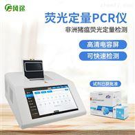 FT-PCR16检测非洲猪瘟的仪器