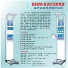 DHM-600B超声波人体秤,身高体重秤可测血压心率