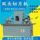 SP16-10雙頭快速切片機 橡膠可塑度削片機