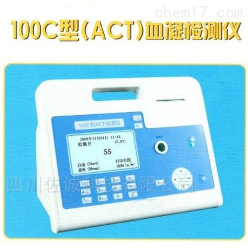 激活全血凝固时间ACT检测仪/凝血分析仪