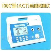 100C双管ACT监测仪/即时凝血时间分析仪