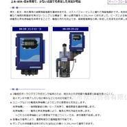 日本TEC小流量浴缸水中残留氯浓度检测仪