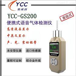 YCC-GS200-CO2便携语音型二氧化碳检测仪