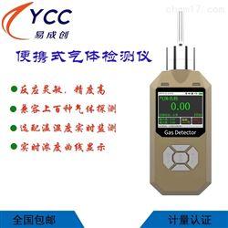 YCC-GS200-EX便携语音型可燃气检测仪