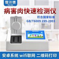 HED-BR06肉类细菌毒素测定仪 生产厂家