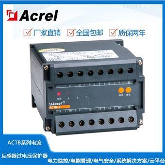 ACTB-3安科瑞电流互感器过电压保护器