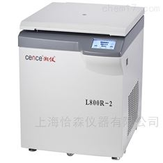 L800R-2大容量冷凍離心機