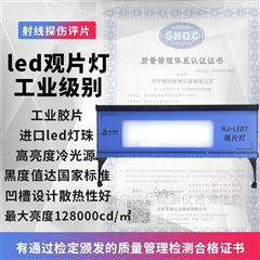 RJ-LED7型台式现场高亮度黑度计4.5D