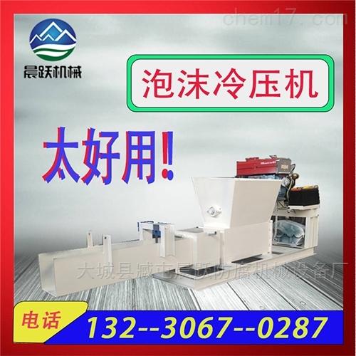 废旧泡沫 餐盒立式 卧式冷压机  压缩机厂家