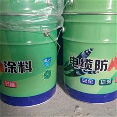 生产供应电缆防火涂料