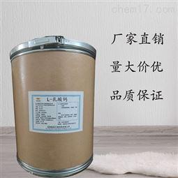 食品级L-乳酸钙生产厂家