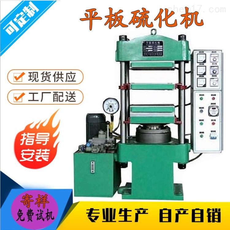 50T平板橡膠硫化機 再生膠液壓硫化成型機