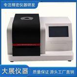 差示扫描量热仪南京大展仪器公司