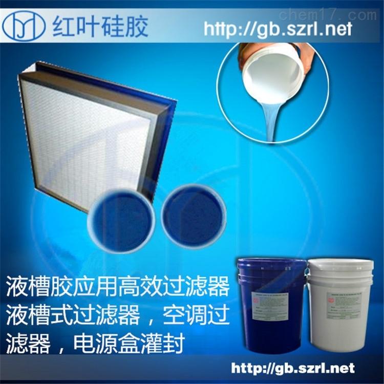 空气净化器环保灌封硅胶