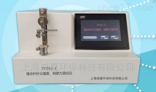 缝合针针尖强度、刺穿力试验仪