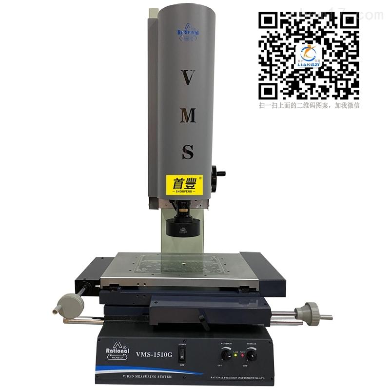萬濠VMS-1510G手動影像測量儀 視頻儀