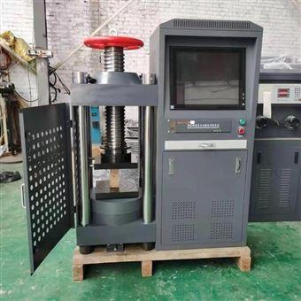 WYL-3000300T全自动抗折抗压一体机