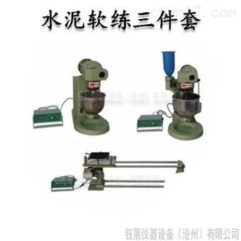 FSY-2A水泥软炼三件套*