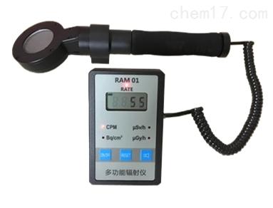 RAM 01型多功能辐射仪