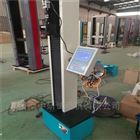 塑胶材料拉力试验机