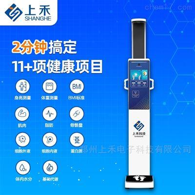上禾SH-V9全自動身高體重測量儀 體脂測量