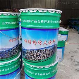 湖南省超薄型钢结构防火涂料价格