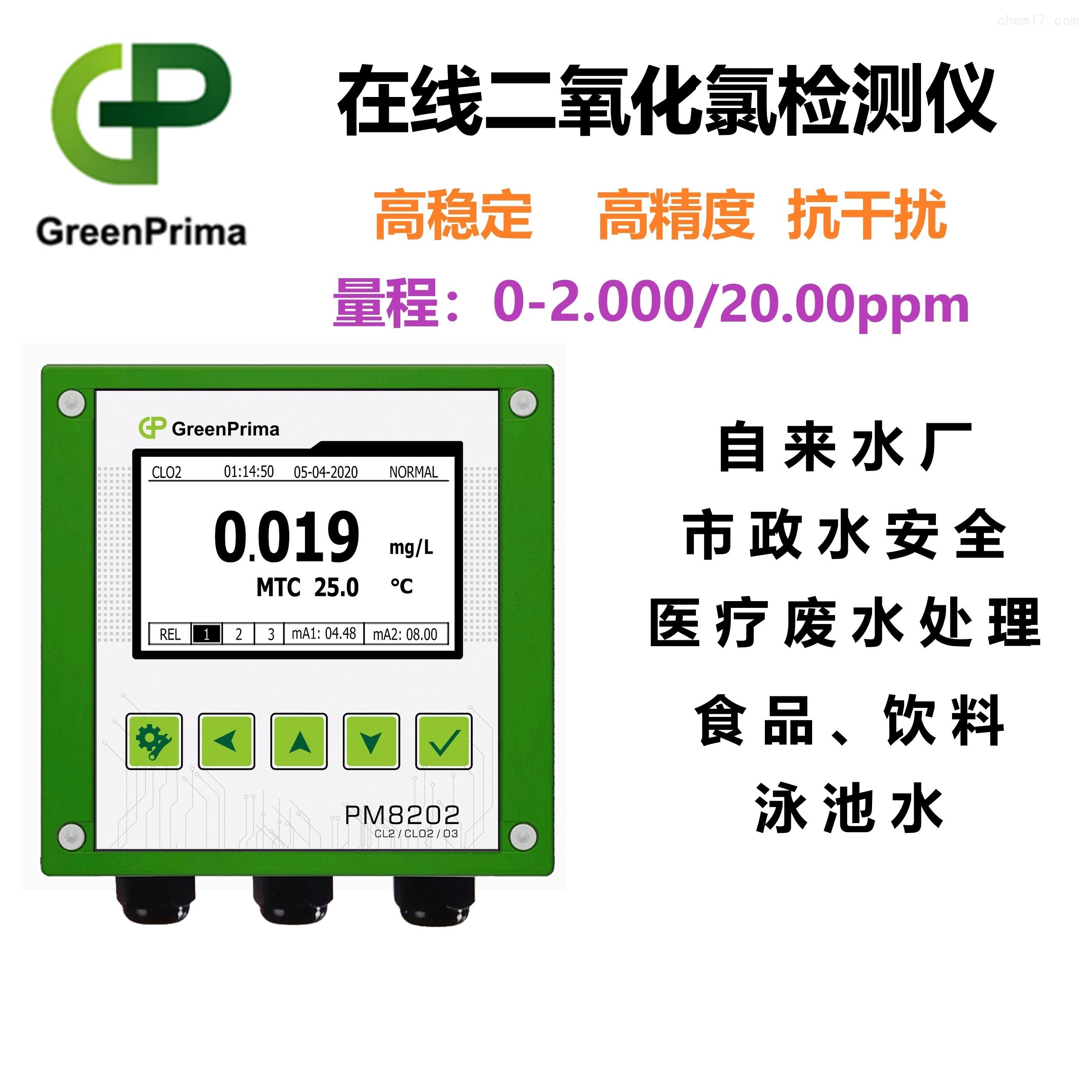在线二氧化氯检测仪