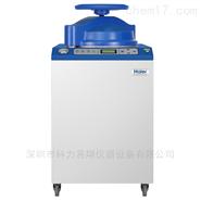 80L高壓蒸汽滅菌器 深圳海爾  HRLM-80
