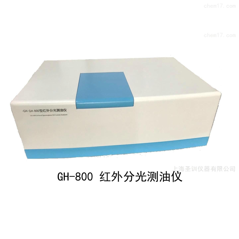 SX-800红外分光测油仪