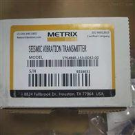 美国METRIX迈确振动变送器传感器