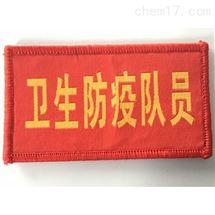 卫生防疫队员胸标 应急标识