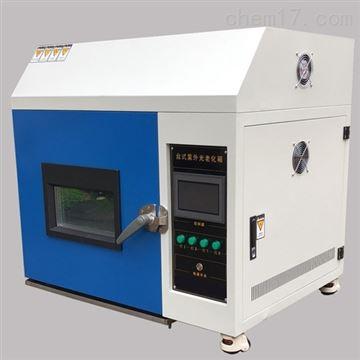 ZN-TX小型台式紫外线老化箱