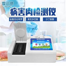 HED-BR06肉类细菌毒素检测仪价格