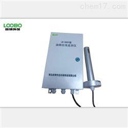 LB-SOOT油烟浓度在线连续监测仪