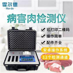 HED-BR12升级款肉类食品检测仪 产地直供