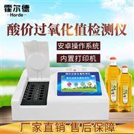 HED-J12多功能食用油品质分析仪