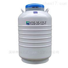 海尔气相液相液氮罐YDS-30-125-F