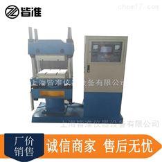 XLB-80T平板硫化仪