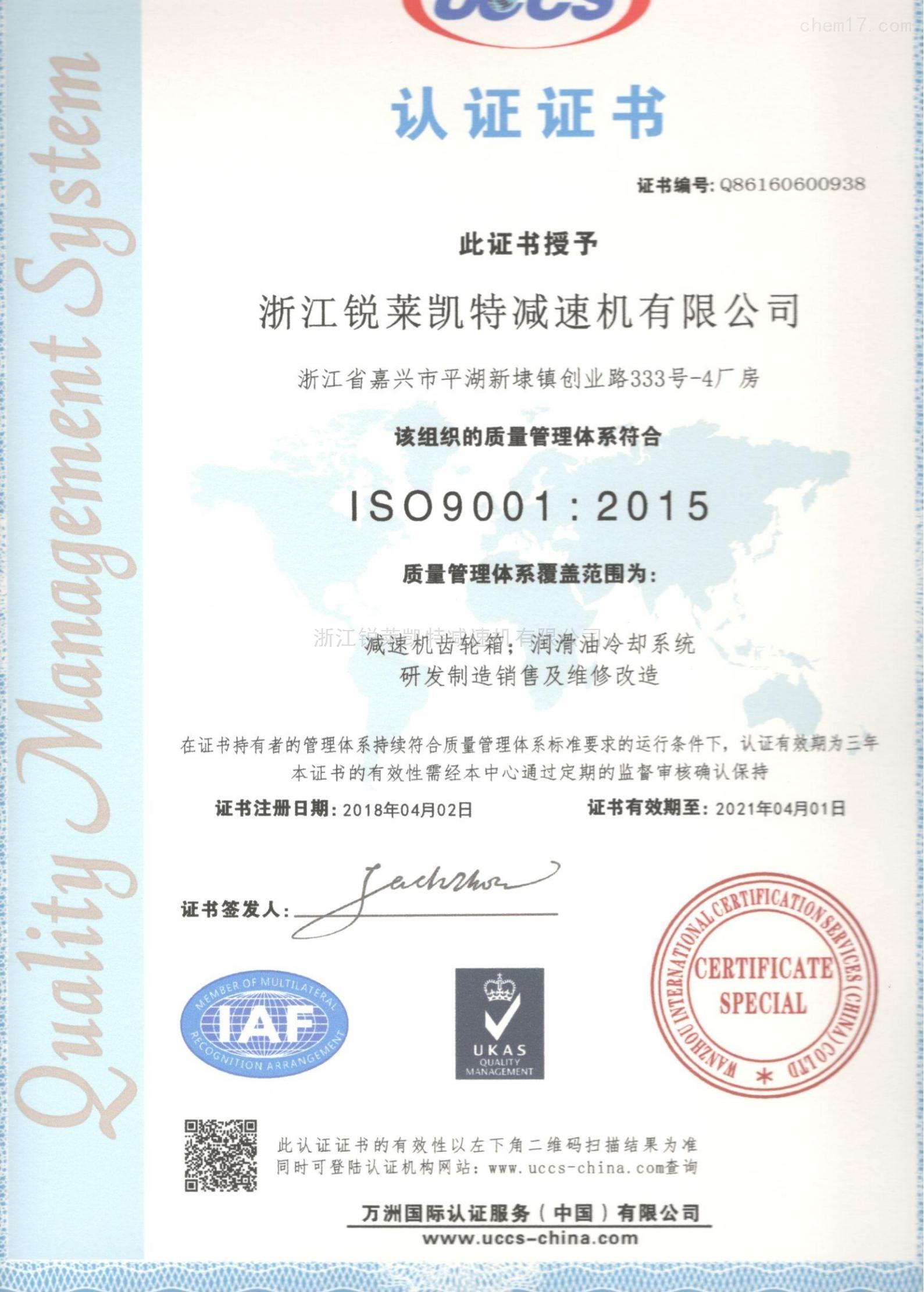 維修改造-ISO認證資質