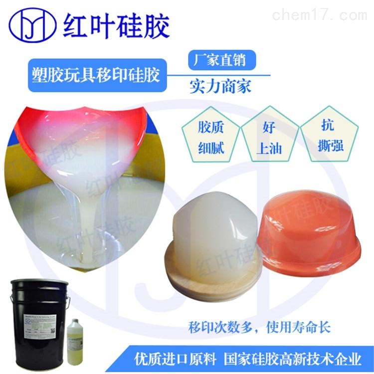 广东移印胶浆矽胶工厂厂家