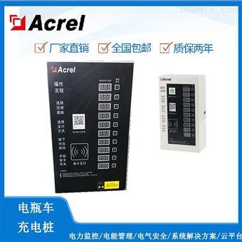 ACX10A-CZJ01安科瑞电瓶车充电桩IC卡充值机刷卡充电厂家