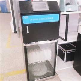 路博新款LB-8002D水质自动采样器 远程控制