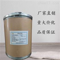 食品添加食品级化妆品级熊果苷生产厂家