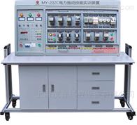 MY-202C电力拖动实验台