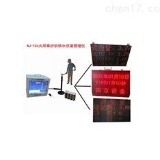 无线大屏幕炉前铁水质量管理仪