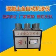 HP-4.0全自动混凝土抗渗仪