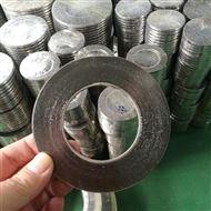 厂家供应304金属石墨垫片加工